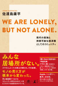 NewsPicks Book<br> WE ARE LONELY, BUT NOT ALONE. ~現代の孤独と持続可 - 能な経済圏としてのコミュニティ~