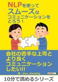 紀伊國屋書店BookWebで買える「NLPを使ってスムーズなコミュニケーションをとろう!」の画像です。価格は322円になります。