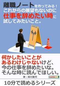 紀伊國屋書店BookWebで買える「離職ノートを作ってみる!」の画像です。価格は322円になります。