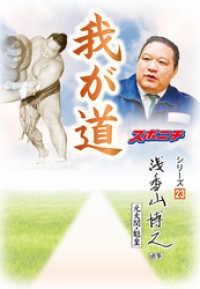 相撲 番付 春場所の画像