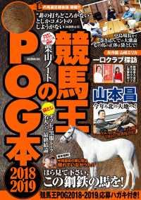 紀伊國屋書店BookWebで買える「競馬王のPOG本 2018-2019」の画像です。価格は1,782円になります。