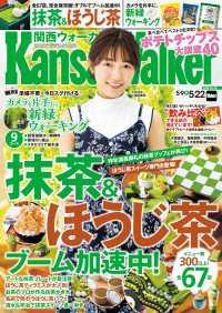 KansaiWalker関西ウォーカー 2018 No.10
