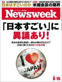 紀伊國屋書店BookWebで買える「ニューズウィーク日本版 2018年 5/15号」の画像です。価格は399円になります。