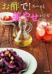 紀伊國屋書店BookWebで買える「お酢で!スーッと 美やせレシピ」の画像です。価格は1,382円になります。