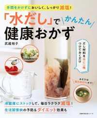 紀伊國屋書店BookWebで買える「「水だし」でかんたん健康おかず」の画像です。価格は660円になります。