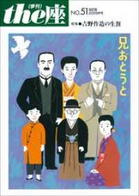 51号 兄おとうと 改訂版(2009)