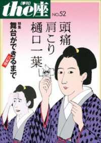 52号 頭痛肩こり樋口一葉(2003)