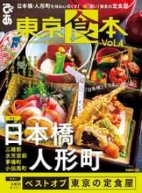 日本橋三越 レストランの画像