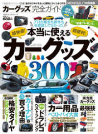 紀伊國屋書店BookWebで買える「100%ムックシリーズ 完全ガイドシリーズ218 カーグッズ完全ガイド」の画像です。価格は734円になります。
