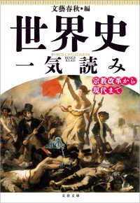 紀伊國屋書店BookWebで買える「世界史一気読み 宗教改革から現代まで」の画像です。価格は780円になります。