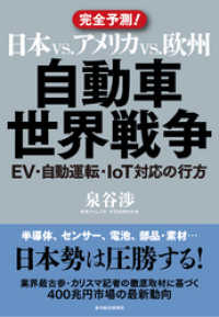 日本vs.アメリカvs.欧州 自動車世界戦争?EV・自動運転・IoT対応の行方