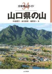 34 山口県の山
