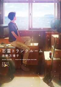 忘霊トランクルーム(新潮文庫)