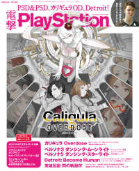 電撃PlayStation Vol.662