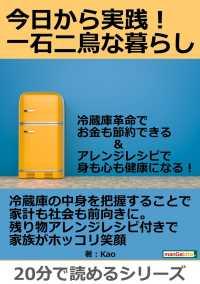 今日から実践!一石二鳥な暮らし。冷蔵庫革命でお金も節約できる&アレンジレシピで身も心も健康になる!