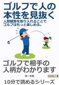 ゴルフで人の本性を見抜く。人間観察を取り入れることでゴルフはもっと楽しめる。