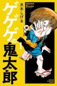 ゲゲゲの鬼太郎(1)