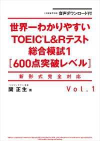 音声ダウンロード付 世界一わかりやすいTOEIC L&Rテスト総合模試1