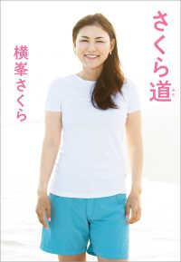 紀伊國屋書店BookWebで買える「さくら道」の画像です。価格は1,300円になります。
