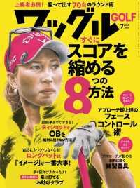 紀伊國屋書店BookWebで買える「ワッグル2018年7月号」の画像です。価格は648円になります。