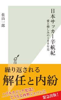 日本サッカー辛航紀  愛と憎しみの100年史