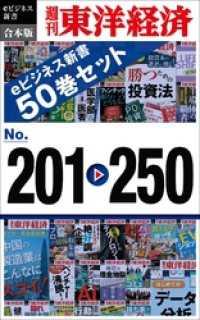 週刊東洋経済eビジネス新書 合本版 201~250