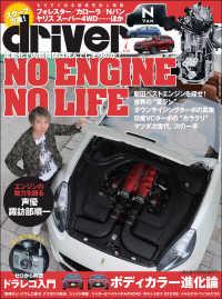 紀伊國屋書店BookWebで買える「driver 2018年 7月号」の画像です。価格は500円になります。