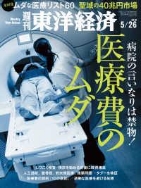 紀伊國屋書店BookWebで買える「週刊東洋経済 2018年5月26日号」の画像です。価格は600円になります。