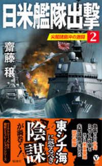紀伊國屋書店BookWebで買える「日米艦隊出撃(2尖閣諸島沖の激闘」の画像です。価格は820円になります。