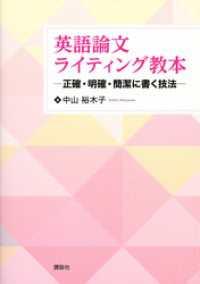 英語論文ライティング教本 ―正確・明確・簡潔に書く技法―