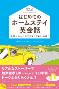 おうちホームステイ アプリの画像