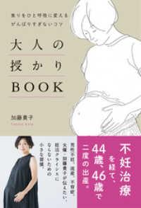 紀伊國屋書店BookWebで買える「大人の授かりBOOK - 焦りをひと呼吸に変える、がんばりすぎないコツ -」の画像です。価格は1,080円になります。