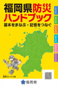 【無料】福岡県防災ハンドブック 基本をまなぶ・記憶をつなぐ