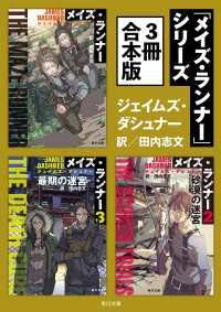 「メイズ・ランナー」シリーズ 3冊 合本版