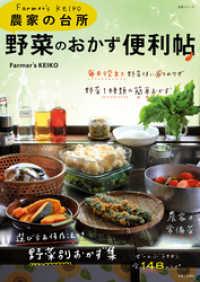 チンゲン菜レンジの画像