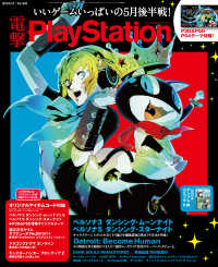 電撃PlayStation Vol.663