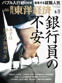 紀伊國屋書店BookWebで買える「週刊東洋経済 2018年6月2日号」の画像です。価格は600円になります。