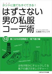 紀伊國屋書店BookWebで買える「ホントに誰でもすぐできる!はずさない男の私服コーデ術(13)」の画像です。価格は162円になります。