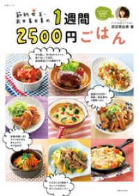 紀伊國屋書店BookWebで買える「節約女王・武田真由美の1週間2500円ごはん」の画像です。価格は702円になります。
