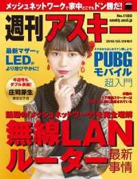 紀伊國屋書店BookWebで買える「週刊アスキー No.1180(2018年5月29日発行」の画像です。価格は359円になります。