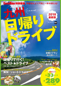 季節別&エリア別に一年中使える! 九州日帰りドライブ