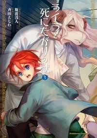 ライラと死にたがりの獣(3)