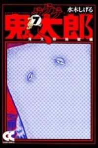 7.鬼太郎地獄編