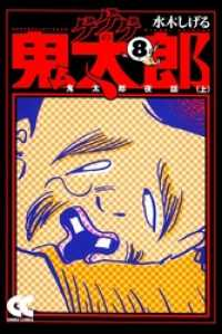 8.鬼太郎夜話(上)