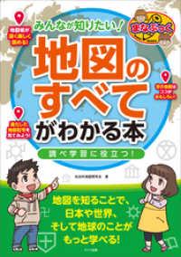 紀伊國屋書店BookWebで買える「みんなが知りたい!「地図のすべて」がわかる本 調べ学習に役立つ!」の画像です。価格は1,683円になります。