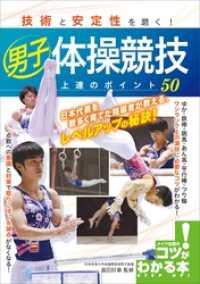 紀伊國屋書店BookWebで買える「技術と安定性を磨く!男子体操競技 上達のポイント50」の画像です。価格は1,987円になります。