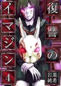 紀伊國屋書店BookWebで買える「復讐のイマジン【フルカラー】4」の画像です。価格は162円になります。