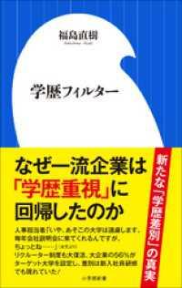 学歴フィルター(小学館新書)