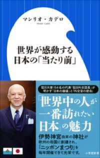 世界が感動する日本の「当たり前」