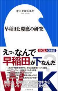 早稲田と慶應の研究(小学館新書)
